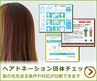 日本のヘアドネーション団体(毛髪の送り先)はどこ?条件の比較可能