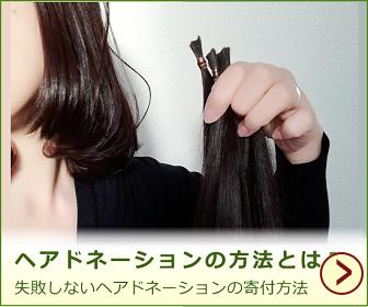 髪の毛を寄付するヘアドネーションとは?失敗しない寄付方法について