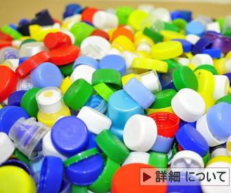 収集ボランティア-ペットボトルのキャップについてはこちら