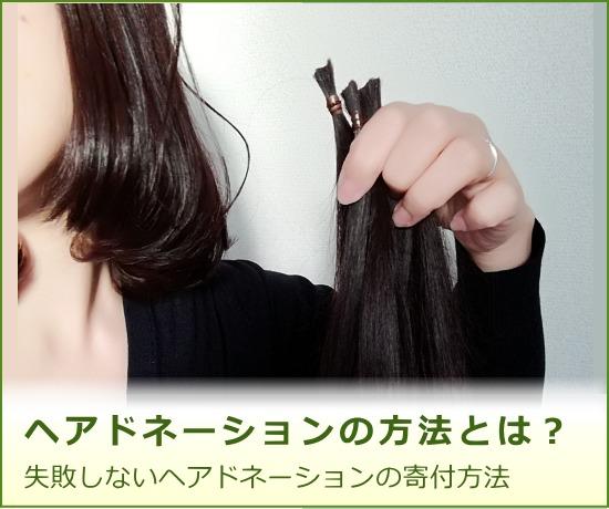 髪の毛を寄付するヘアドネーションとは?