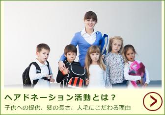 Q.ヘアドネーション活動とは?子供への提供や髪31㎝、人毛の理由