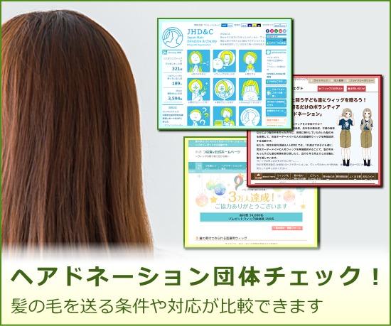 日本のヘアドネーション団体(毛髪の送り先)はどこ?