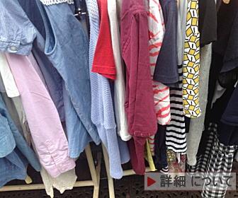 寄付-洋服・ファッション小物についてはこちら