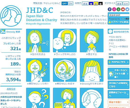 Japan Hair Donation & Charity(JHD&C・ジャーダック)について