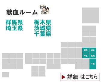 群馬・栃木・埼玉・茨城・千葉の献血ルーム一覧はこちら