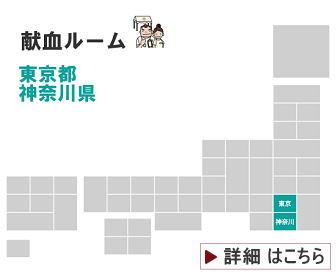 東京都・神奈川県の献血ルーム一覧はこちら