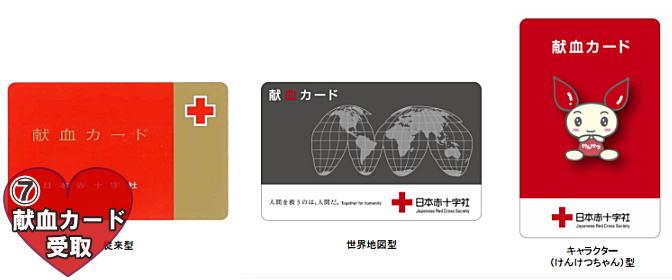 献血の流れ ⑦ 献血カード受取