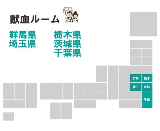 千葉県、埼玉県、茨城県、群馬県、栃木県の献血ルーム一覧はこちら
