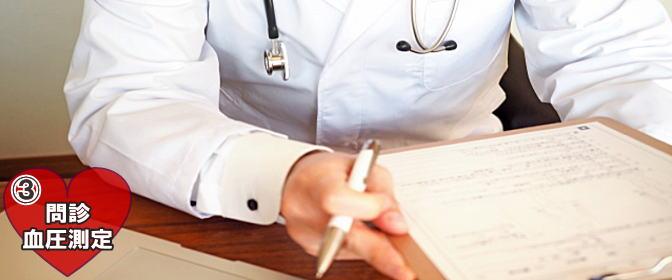 献血の流れ ③ 問診、血圧測定