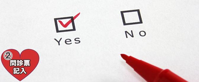 献血の流れ ② 問診票記入