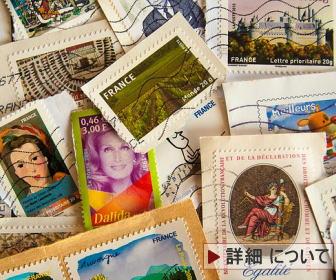 収集ボランティア-使用済み切手についてはこちら